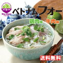 Xin chao!ベトナム ベトナムフォー12食セット フォー牛肉味(フォー・ボー)6食&鶏肉味(フォー・ガー)6食のセット