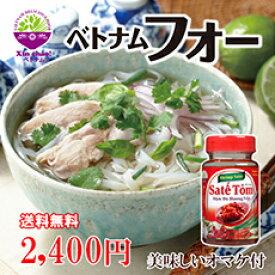【スーパーSALE期間限定!サテトムのおまけ付】Xin chao!ベトナム ベトナムフォー12食セット フォー牛だしスープ(フォー・ボー)6食&鶏だしスープ(フォー・ガー)6食のセット