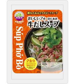 Xin chao!ベトナム おいしいフォーのための牛だしスープ 54g(2食分)