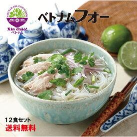 Xin chao!ベトナム ベトナムフォー12食セット フォー牛だしスープ(フォー・ボー)6食&鶏だしスープ(フォー・ガー)6食のセット