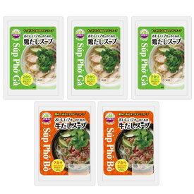 【メール便配送】【配達日時指定不可】Xin chao!ベトナム おいしいフォーのための鶏だしスープ(2食分)×3袋、牛だしスープ(2食分)×2袋 送料込お得な計5袋セット