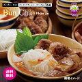 Xinchao!ベトナムブン・チャーセット1食×12袋入り(合計12食入り)