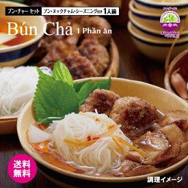 Xin chao!ベトナム ブン・チャーセット 1食×12袋入り(合計12食入り)