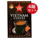 【お得な送料無料4箱セット】Xin chao!ベトナム ベトナムコーヒー★インスタントタイプの深くて甘いコーヒー★砂糖・クリーム入りでお手軽にベトナムの味!10杯分入×4箱