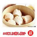 【冷凍品同梱不可】エビ入り蒸し餃子450g×3袋セット