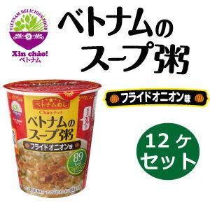Xin chao!ベトナム ベトナムのスープ粥フライドオニオン味 12食セット