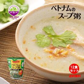 Xin chao!ベトナム ベトナムのスープ粥パクチー味 12個セット