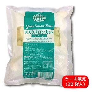 【冷凍品同梱不可】【代引き不可】【送料無料】Green Dream Farm マスクメロン グリーン 業務向け500g ケース販売(20袋セット)
