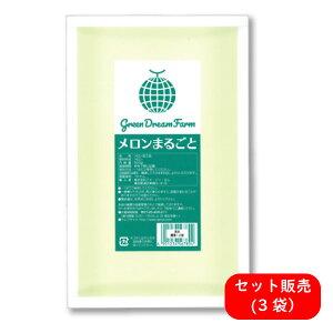 【冷凍品同梱不可】【代引き不可】【送料無料】Green Dream Farm メロンまるごと(HPPグリーンメロン 500g) ×3袋セット