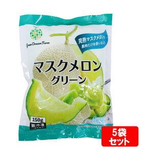 【冷凍品同梱不可】【代引き不可】【送料無料】Green Dream Farm マスクメロン グリーン 150g ×5袋セット
