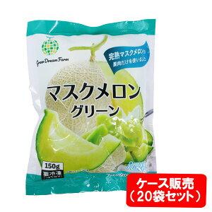 【冷凍品同梱不可】【代引き不可】【送料無料】Green Dream Farm マスクメロン グリーン 150g ケース販売(20袋セット)