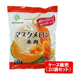 【冷凍品同梱不可】【代引き不可】【送料無料】Green Dream Farm マスクメロン 赤肉 150g ケース販売(20袋セット)