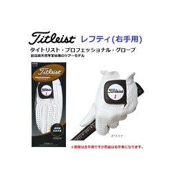 【日本郵便配送】 右手用 タイトリスト ゴルフグローブ プロフェッショナル レフティ TG77LH 日本正規品 TITLEIST