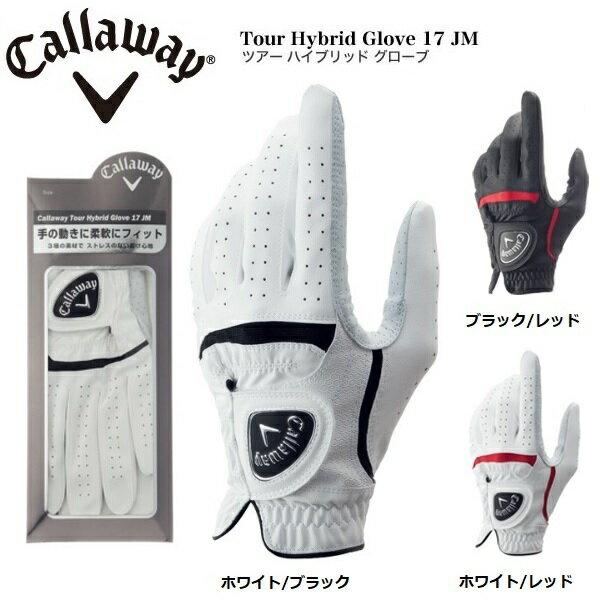 【日本郵便配送(4枚まで)】 キャロウェイ ゴルフ グローブ ツアー ハイブリッド 17 メンズ 左手用 手袋 Callaway Tour Hybrid Glove 17JM 2017年モデル