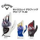 【日本郵便配送(4枚まで)】 キャロウェイ ゴルフ グラフィック グローブ 19 JMメンズ 左手用 手袋 Callaway Graphic Glove 19 JM 2019年モデル