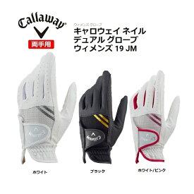 【メール便配送(4枚まで)】 レディース キャロウェイ ゴルフ グローブ ネイル デュアル 19JM 両手用 手袋 Callaway Nail Dual Womens 19JM 2019年モデル