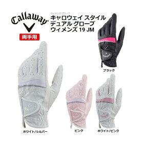 【日本郵便配送(4枚まで)】 レディース キャロウェイ ゴルフ グローブ スタイル デュアル 19JM 両手用 手袋 Callaway Style Dual Womens 19JM 2019年モデル