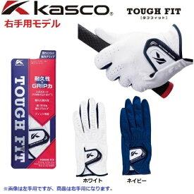 【日本郵便配送(4枚まで)】 右手用 キャスコ ゴルフグローブ タフフィット TOUGH FIT 左利き用 手袋 SF-1618R