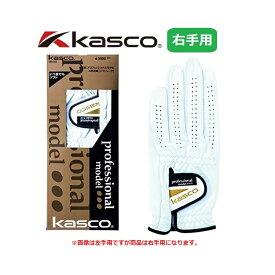 【日本郵便配送(4枚まで)】 右手用 キャスコ プロフェッショナルモデル ゴルフ グローブ 天然皮革 手袋 TKB-300R