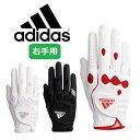 【日本郵便配送(4枚まで)】 右手用 アディダス Adidas マルチフィット 8 グローブ XA248 右手用 メンズ 左利き用 手袋