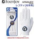 【日本郵便配送(4枚まで)】 右手用 フットジョイ FootJoy ナノロック ツアー NANOLOCK TOUR ゴルフ グローブ FGNT7LH レフティ 手袋