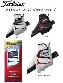【日本郵便配送】 タイトリスト TITLEIST スーパーグリップ ゴルフグローブ 左手用 TG37 日本正規品