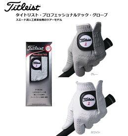 【日本郵便配送】 タイトリスト TITLEIST プロフェッショナルテック ゴルフグローブ 左手用 TG56 日本正規品