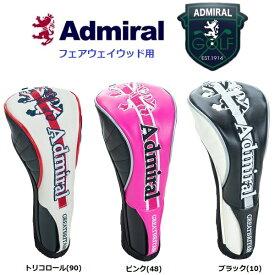 アドミラル ゴルフ Admiral Golf スポーツモデル ヘッドカバー フェアウェイウッド用 ADMG9SH2 2019年モデル