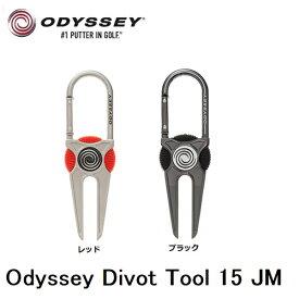 【日本郵便配送】 オデッセイ ディボットツール 15JM 2017年モデル Odyssey Divot Tool 15JM