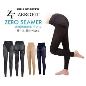【メール便配送】イオンスポーツ ゼロシーマー 無縫製 スポーツレギンス レディース レギンス ZEROFIT