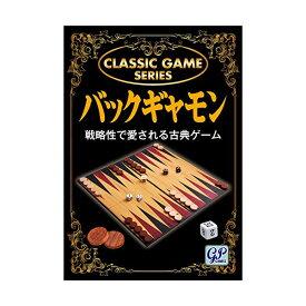 楽天出店19周年記念 西洋すごろく クラシックゲーム  バックギャモン