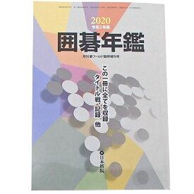 囲碁書籍 囲碁年鑑 2020年版(日本棋院)New