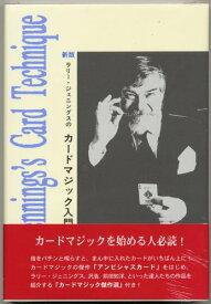 手品の本 新版 ラリー・ジェニングスのカードマジック入門(郵送料無料)