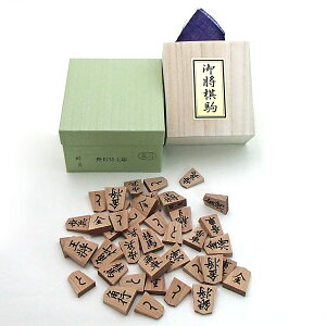木製将棋駒 斧折特上彫 菱湖書体 晴月作 桐箱入り
