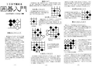 小冊子:囲碁入門