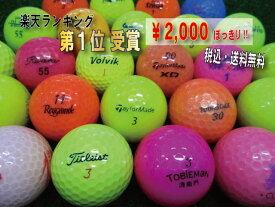 【税込・送料無料!!】2000円ぽっきり!カラー だけ 色々 30球セット★ランク【中古】ロストボール ゴルフボール