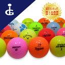 【税込・送料無料!!】2000円ぽっきり! ゴルフボール ロストボールカラーボールのみ 色々30球セット★ランク【中古】