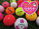 女性向きかわいいボール!!ゴルフボール ロストボール20個入【中古】
