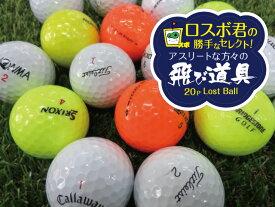 【送料無料】アスリートの方々の飛び道具!ゴルフボール ロストボール20個入×2セット【中古】