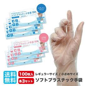 プラスチック手袋 300枚(100枚入り3セット) レギュラーサイズ 小さめサイズ ウイルス対策 パウダーフリー 清掃 美容 衛生 介護 調理 ソフトプラスチック手袋 使い捨て手袋 使い捨て