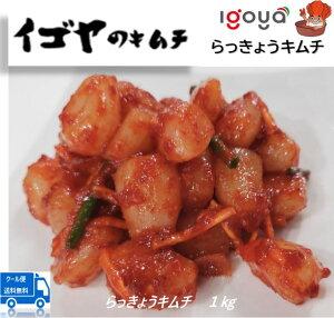 らっきょうキムチ1kg 韓国キムチ 韓国 韓国食品 発酵 辛い 送料無料 イゴヤ 自家製 キムチ おつまみ 珍味 ギフト