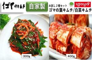 キムチ2種セット 白菜キムチ 400g / エゴマの葉キムチ 300g 韓国 韓国食品 発酵 辛い 送料無料 自家製 イゴヤ キムチ ゴマの葉 おつまみ 珍味 ギフト
