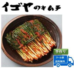 ネギキムチ 400g 韓国キムチ 韓国 韓国食品 発酵 辛い 送料無料 イゴヤ 自家製 キムチ おつまみ 珍味 ギフト