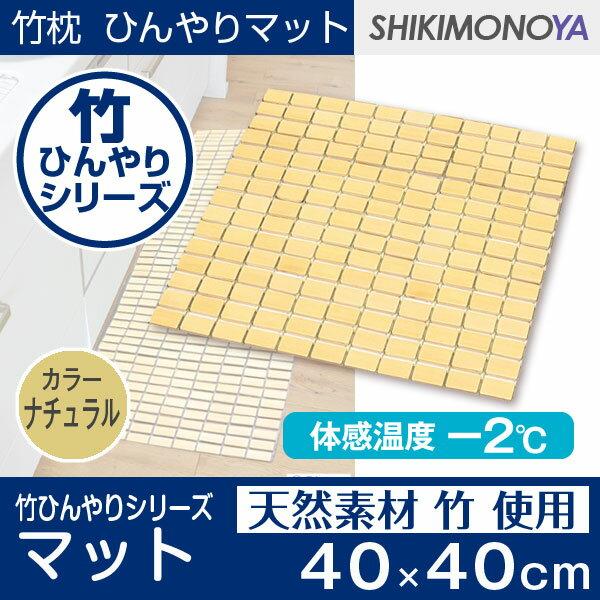 竹 敷きパッド 竹マット 蒸れない マット アジアン 冷涼シリーズひんやりマット約40×40cm適度なマッサージ効果