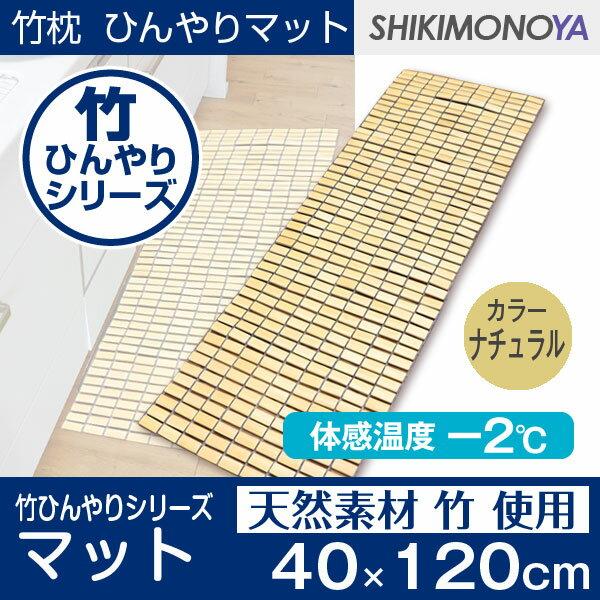 竹 敷きパッド 竹 マット 蒸れない マット アジアン冷涼シリーズ キッチンマット 天然素材 竹ひんやりマット約40×120cm適度なマッサージ効果