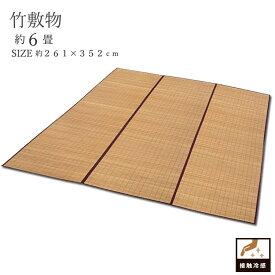 送料無料 竹ラグ 6畳 カーペット 竹敷物 竹上敷き竹敷物 ブラウン 約261x352cm(6畳)