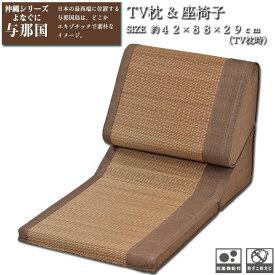 大島屋 い草 テレビ枕 座椅子 与那国 い草枕 与那国 ブラウン 約42x88x29cm プレゼント TV枕&座椅子 売れ筋 和風 天然素材