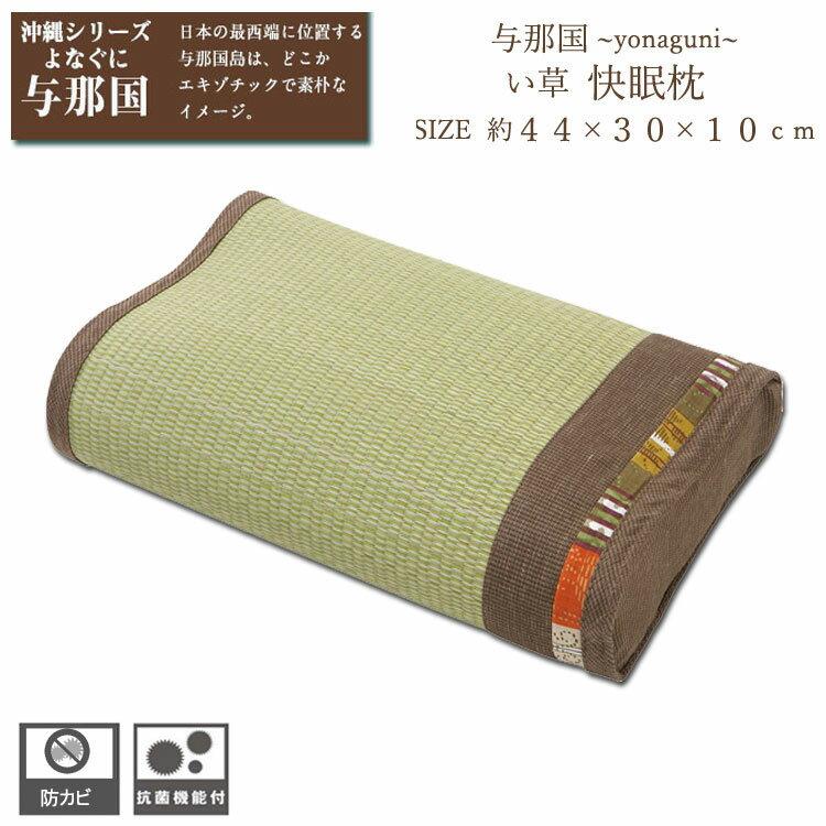 い草枕 蒸れない枕 快眠枕 パイプ 枕かため快眠枕 与那国 グリーン 約44×30×10cm暑さ対策に快眠枕朝までグッスリ 枕 プレゼント