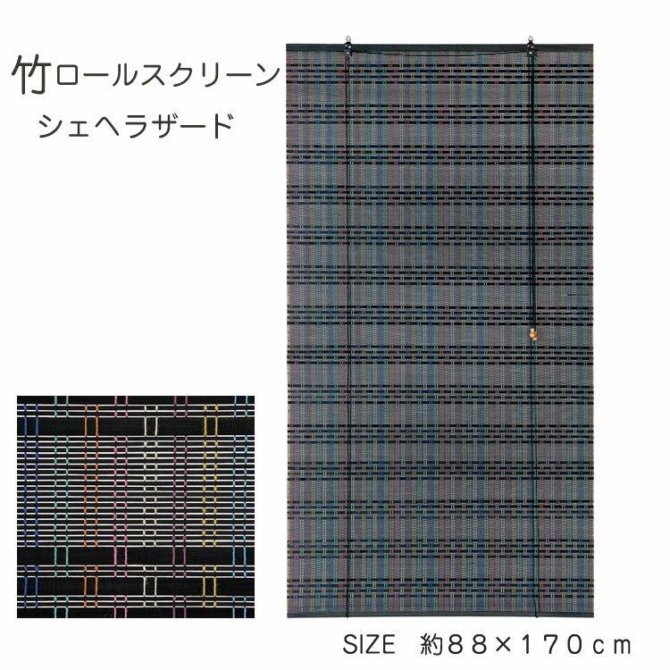 ロールスクリーン 竹カーテン シェヘラザード ブラック 約88x170cm 竹 カーテン すだれ 簾