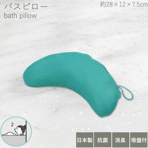 バスピロー 人気 風呂用 枕 抗菌 枕 消臭 日本製 ゼリービーンズ バスピロー ブルー お風呂 枕 半身浴でリラックス プレゼント